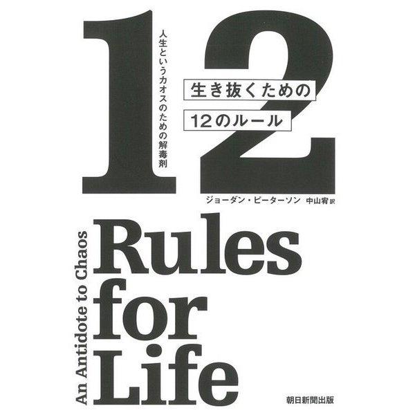 生き抜くための12のルール―人生というカオスのための解毒剤 [単行本]