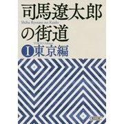 司馬遼太郎の街道〈1〉東京編(朝日文庫) [文庫]