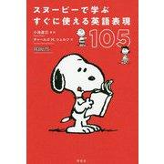スヌーピーで学ぶ すぐに使える英語表現105 [単行本]