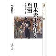 日本赤十字社と皇室―博愛か報国か(歴史文化ライブラリー) [全集叢書]