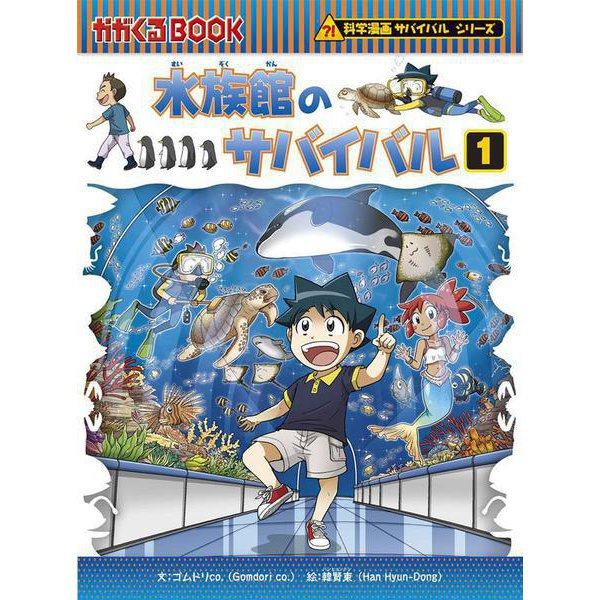 科学漫画サバイバルシリーズ71 水族館のサバイバル1(科学漫画サバイバルシリーズ71) [全集叢書]