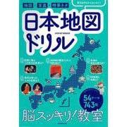脳スッキリ!教室 日本地図ドリル [単行本]