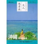 沖縄・慶良間諸島〈'21-'22年版〉(大人絶景旅) [全集叢書]