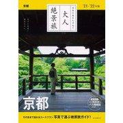 京都〈'21-'22年版〉(大人絶景旅) [全集叢書]