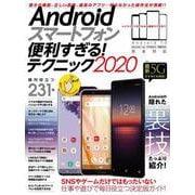 Androidスマートフォン便利すぎる!テクニック2020-定番モデル、格安スマホ、最新5Gまで全機種対応! [単行本]
