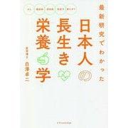 最新研究でわかった日本人の長生き栄養学 [単行本]