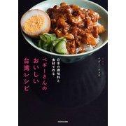 日本の調味料と食材で作る ペギーさんのおいしい台湾レシピ [単行本]