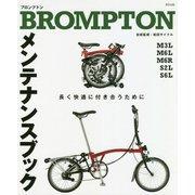 BROMPTONメンテナンスブック―長く快適に付き合うために [単行本]