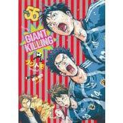 GIANT KILLING(55)(モーニング KC) [コミック]
