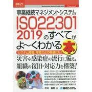 事業継続マネジメントシステムISO22301 2019のすべてがよーくわかる本(図解入門ビジネス) [単行本]