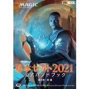 マジック:ザ・ギャザリング 基本セット2021 公式ハンドブック [ムックその他]