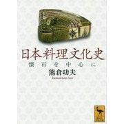 日本料理文化史―懐石を中心に(講談社学術文庫) [文庫]
