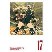 少女ファイト(17)(KCデラックス) [コミック]