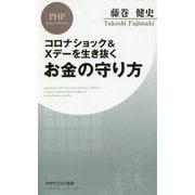 コロナショック&Xデーを生き抜くお金の守り方(PHPビジネス新書) [新書]