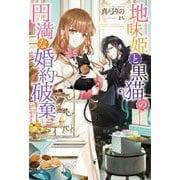地味姫と黒猫の、円満な婚約破棄(Mノベルスf) [単行本]