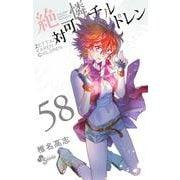 絶対可憐チルドレン<58>(少年サンデーコミックス) [コミック]