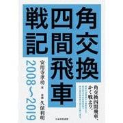 角交換四間飛車戦記 2008~2019 [単行本]