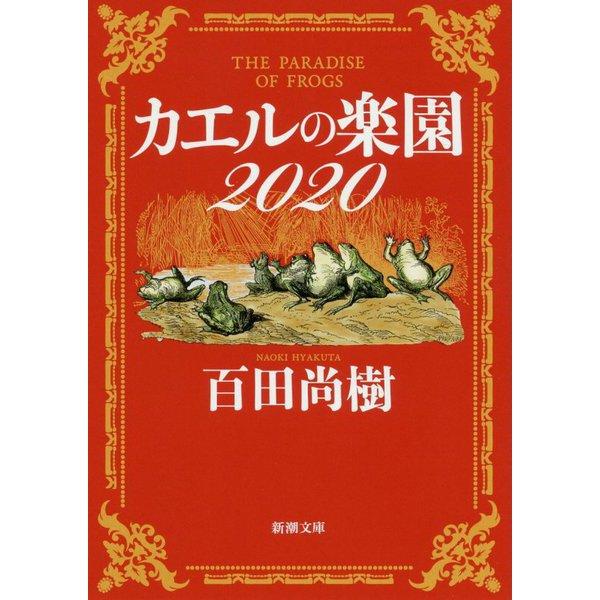 カエルの楽園2020(新潮文庫) [文庫]