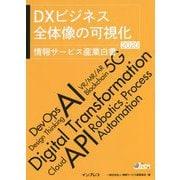 DXビジネス 全体像の可視化 [単行本]