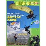 パラグライダー&パラモーター GEAR-BOOK 2020-2021 [ムックその他]