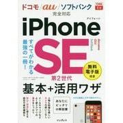 iPhone SE第2世代基本+活用ワザ ドコモ/au/ソフトバンク完全対応(できるfit) [単行本]