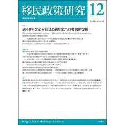 移民政策研究 第12号(移民政策研究) [全集叢書]
