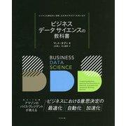 ビジネスデータサイエンスの教科書―ビジネスを構造的に理解、近未来の手がかりを洗い出す [単行本]