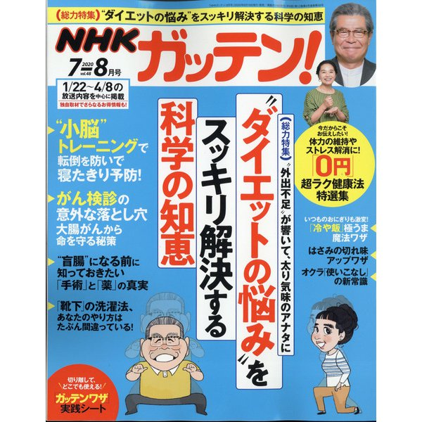 NHKガッテン 2020年 08月号 [雑誌]