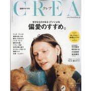 CREA (クレア) 2020年 07月号 [雑誌]