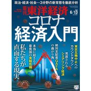 週刊 東洋経済 2020年 6/13号 [雑誌]