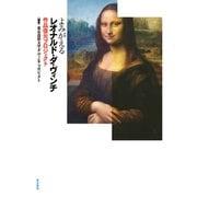 よみがえるレオナルド・ダ・ヴィンチ作品復元プロジェクト [単行本]