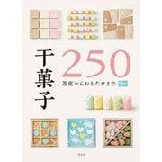 干菓子250―茶席からおもたせまで [単行本]
