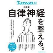 Tarzan特別編集 決定版 自律神経を整える。 [ムックその他]