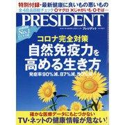 PRESIDENT (プレジデント) 2020年 7/3号 [雑誌]