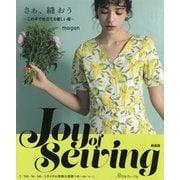 Joy of Sewing―さぁ、縫おう 新装版 [単行本]