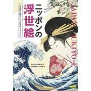 ニッポンの浮世絵―浮世絵に描かれた「日本のイメージ」 [単行本]