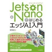 Jetson NanoではじめるエッジAI入門 [単行本]