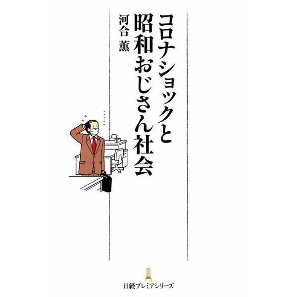 コロナショックと昭和おじさん社会(日経プレミアシリーズ) [新書]