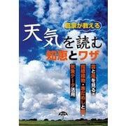 農家が教える天気を読む知恵とワザ―雲と風を見る・指標植物・寒だめしと暦・気象データ活用 [単行本]