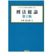 刑法総論 第2版 第2版 (ライブラリ 現代の法律学<A13>) [全集叢書]