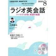 NHK CD ラジオ ラジオ英会話 2020年8月号 [磁性媒体など]