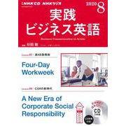 NHK CD ラジオ 実践ビジネス英語 2020年8月号 [磁性媒体など]