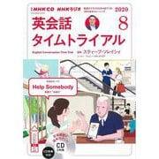 NHK CD ラジオ 英会話タイムトライアル 2020年8月号 [磁性媒体など]