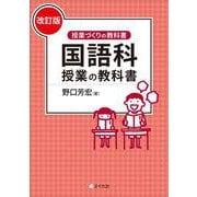 国語科授業の教科書 改訂版 (授業づくりの教科書) [単行本]