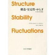 構造・安定性・ゆらぎ―その熱力学的理論 新装版 [単行本]