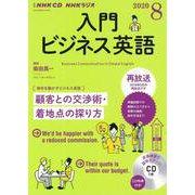NHK CD ラジオ 入門ビジネス英語 2020年8月号 [磁性媒体など]