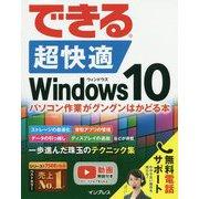 できる超快適Windows10―パソコン作業がグングンはかどる本(できるシリーズ) [単行本]