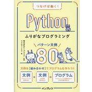 つなげば動く! Pythonふりがなプログラミング パターン文例80(ふりがなプログラミング) [単行本]