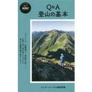 Q&A 登山の基本(ヤマケイ新書―山のABC) [新書]