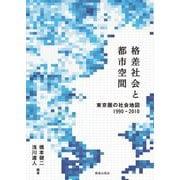 格差社会と都市空間―東京圏の社会地図1990-2010 [単行本]